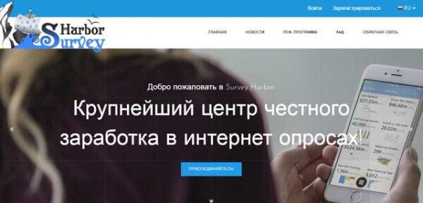 Survey Harbor - опросник для заработка денег в интернете