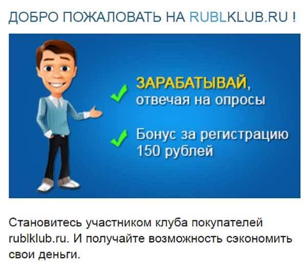 Опросник РубльКлуб
