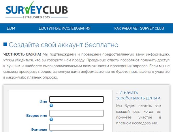 Опросник Survey Club