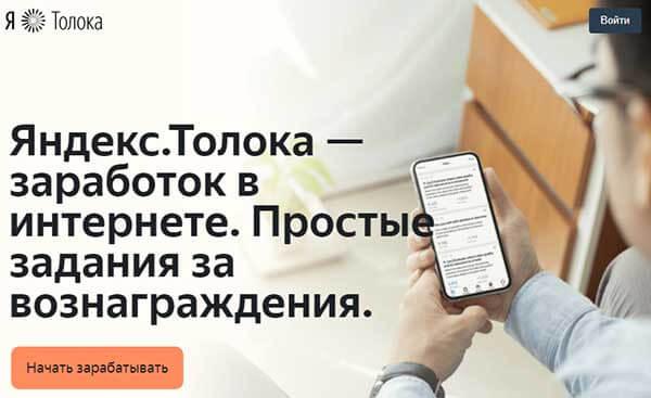 Опросы на Яндекс Толока