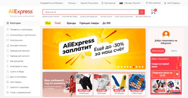 Крупный китайский интернет магазин AliExpress
