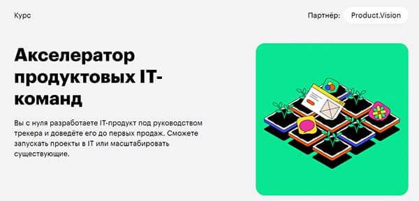 Курс «Акселератор продуктовых IT-команд» от SkillBox