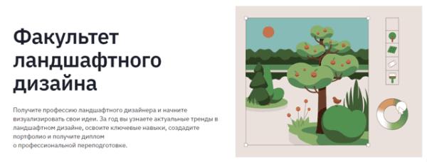 Курс «Факультет ландшафтного дизайна» от GeekBrains