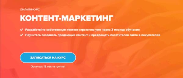 Курс «Контент маркетинг» от WebPromoExpert