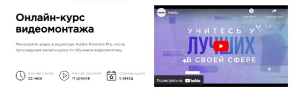 Курс «Онлайн курс видеомонтажа» от Hedu