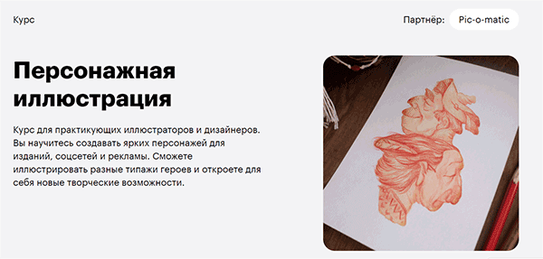 Курс «Персонажная иллюстрация» от SkillBox