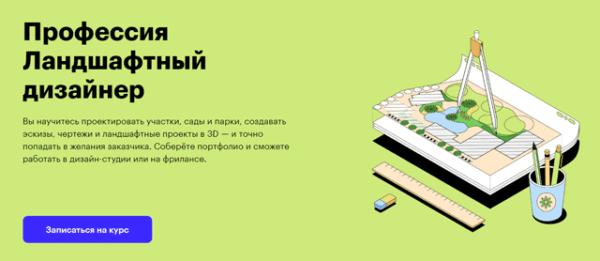 Курс «Профессия Ландшафтный дизайнер» от SkillBox