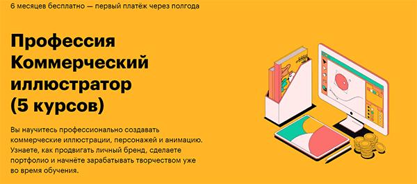 Курс «Профессия Коммерческий иллюстратор (5 курсов)» от SkillBox