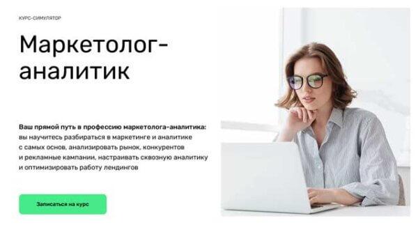 Курс «Профессия маркетолог аналитик» от SkillFactory
