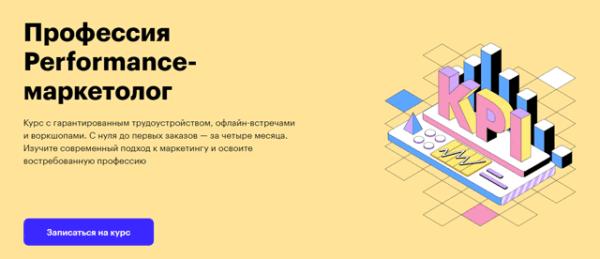 Курс «Профессия Performance маркетолог» от SkillBox