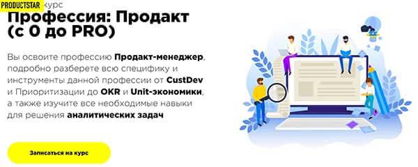 Курс «Профессия: Продакт от нуля до PRO» от Product star