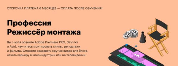Курс «Профессия режиссер монтажа» от SkillBox
