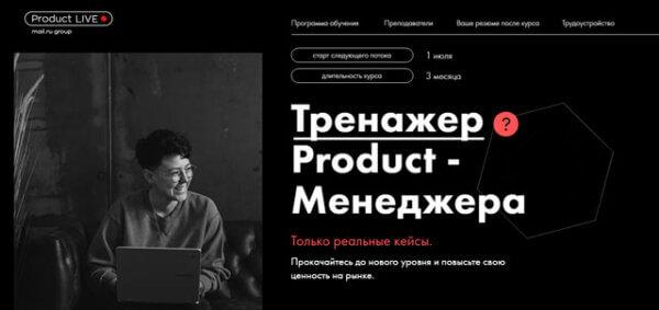 Курс «Тренажер Product-менеджера» от Product Live