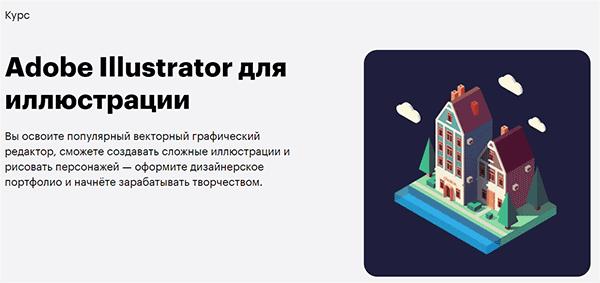 Курс «Adobe Illustrator для иллюстрации» от SkillBox