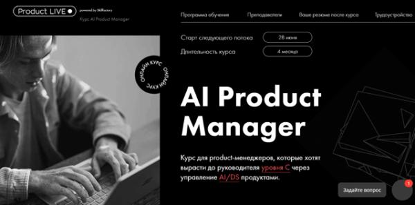 Курс «Al Product manager» от Product Live