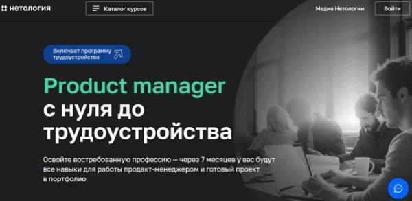 Курс «Product manager с нуля до трудоустройства» от Нетологии