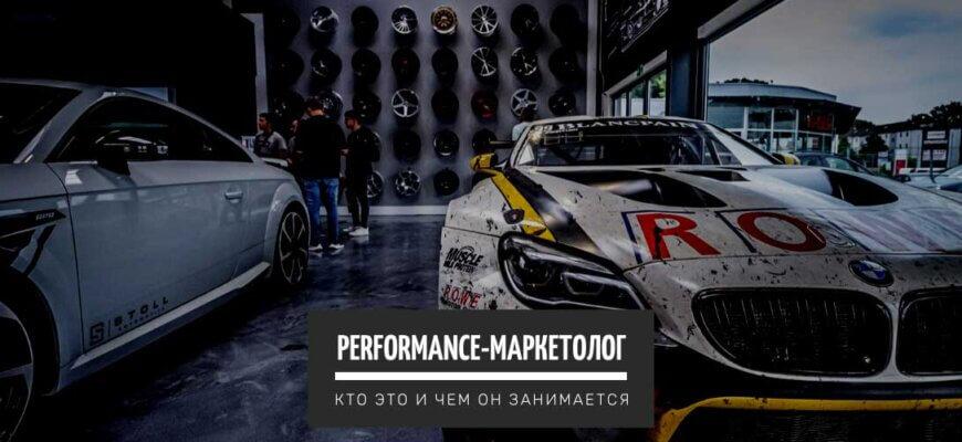 Профессия Performance маркетолог