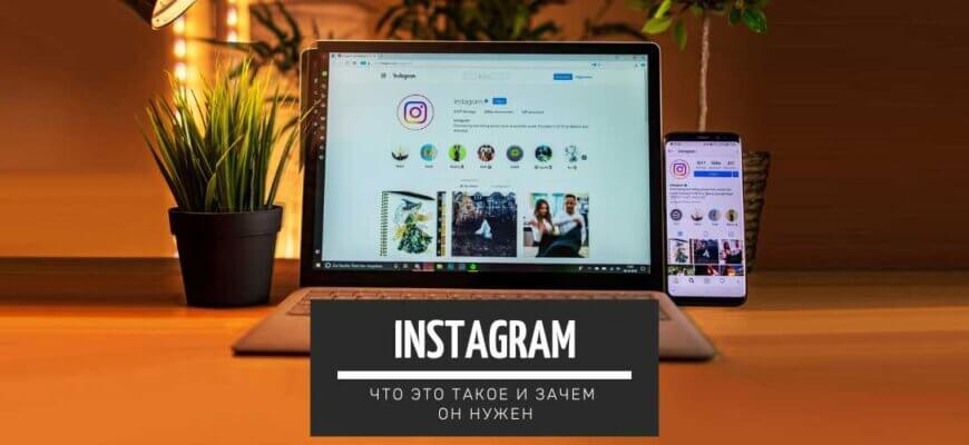 Instagram - что это такое и зачем он нужен