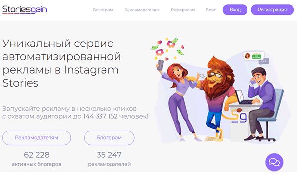 Заработок на социальных сетях через биржу Storiesgain