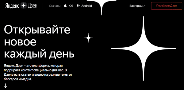 Заработок на социальных сетях через Яндекс Дзен