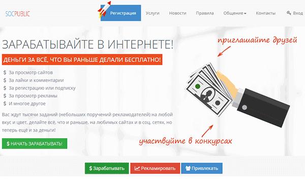 Заработок на социальных сетях через SocPublic