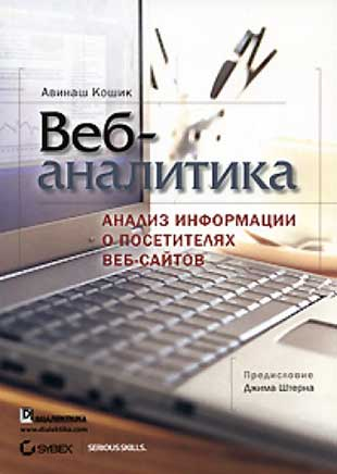 Книга «Веб-аналитика: Анализ информации о посетителях веб-сайтов» от Авинаша Кошика