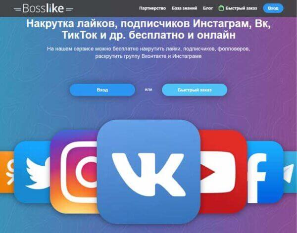 Заработок на социальных сетях через Bosslike