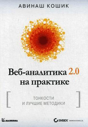 Книга «Веб-аналитика 2.0 на практике: тонкости и лучшие методики» от Авинаша Кошика