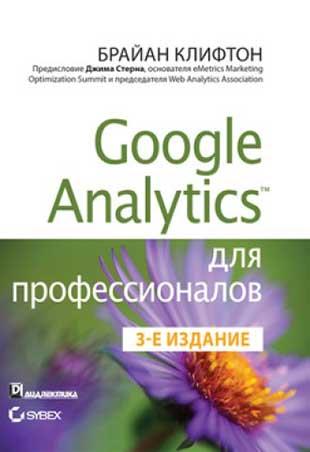 Книга «Google Analytics для профессионалов» от Брайана Клифтона