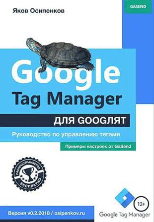 Книга «Google Tag Manager для googлят» от Якова Осипенкова