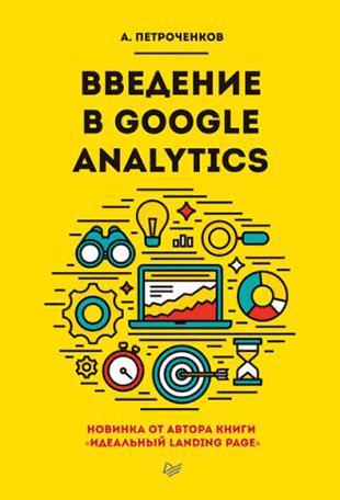 Книга «Введение в Google Analytics» от Антона Петроченкова