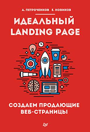 Книга «Идеальный Landing Page. Создаем продающие веб-страницы» Антона Петроченкова