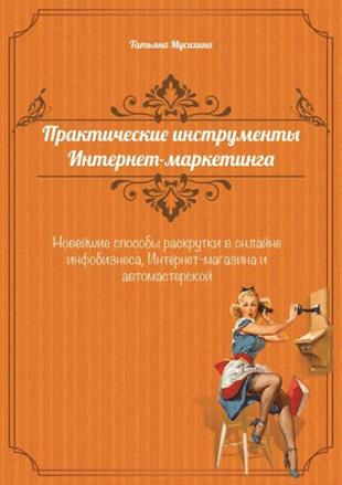Книга «Практические инструменты интернет-маркетинга» от Татьяны Мусихиной