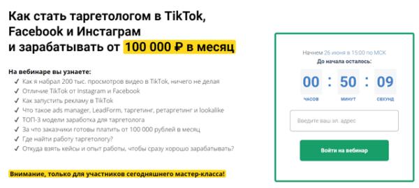 Бесплатный курс «Как стать таргетологом в TikTok, Facebook, Instagram и зарабатывать от 100000 рублей в месяц» от Universus