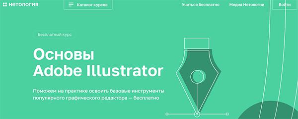 Бесплатный курс «Основы Adobe Illustrator» от Нетологии
