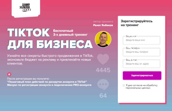 Бесплатный трехдневный тренинг «Марафон TikTok для бизнеса» от Дамира Халилова