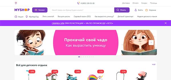 Главная страница My-shop
