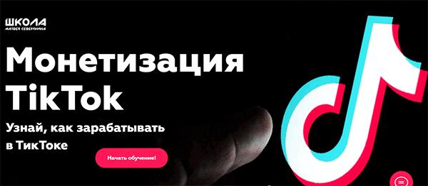 Курс «Монетизация TikTok» от Матвея Северянина