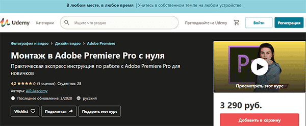 Курс «Монтаж в Adobe Premiere Pro с нуля» от Udemy