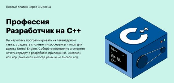 Курс «Профессия Разработчик на C++» от SkillBox