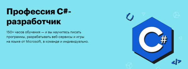 Курс «Профессия C# разработчик» от SkillBox