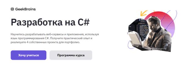 Курс «Разработка на C#» от GeekBrains