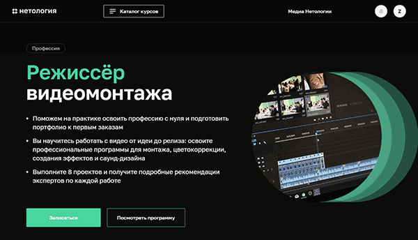 Курс «Режиссер видеомонтажа» от Нетологии