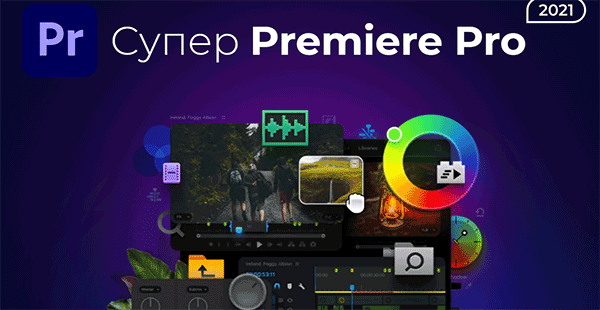 Курс «Супер-Premiere PRO» от VideoSmile