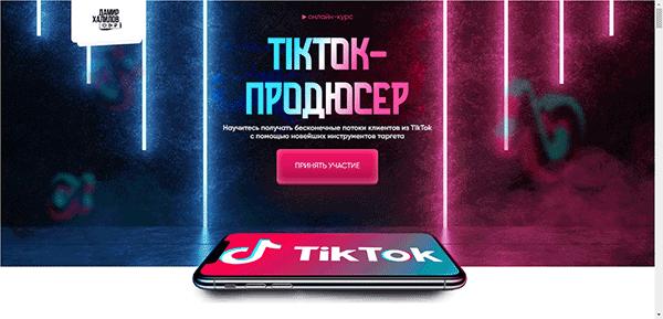 Курс «Тик-Ток продюсер» от Дамира Халилова