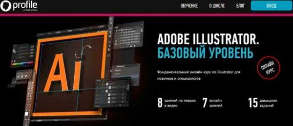Курс «Adobe Illustrator. Базовый уровень» от онлайн-школы Profile