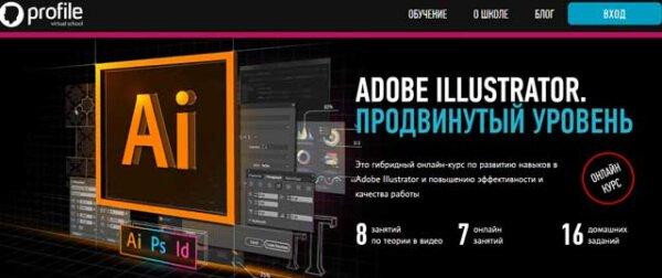 Курс «Adobe Illustrator. Продвинутый уровень» от онлайн-школы Profile