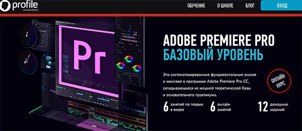 Курс «Adobe Premiere Pro: базовый уровень» от онлайн-школы Profile