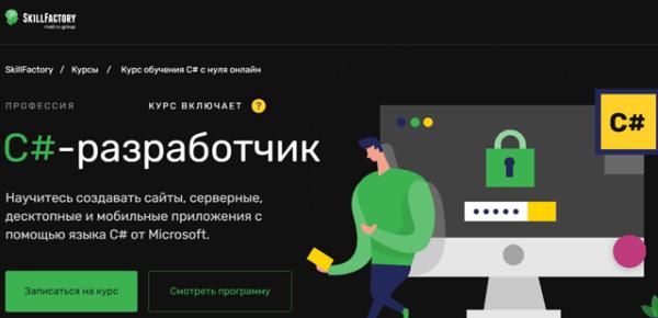 Курс «C# разработчик» от Skillfactory