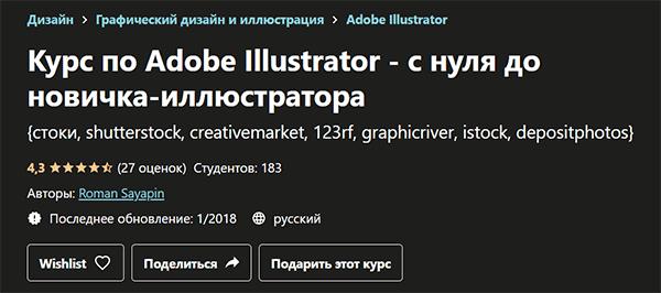 Курс «Курс по Adobe Illustrator с нуля до новичка-иллюстратора» от Udemy